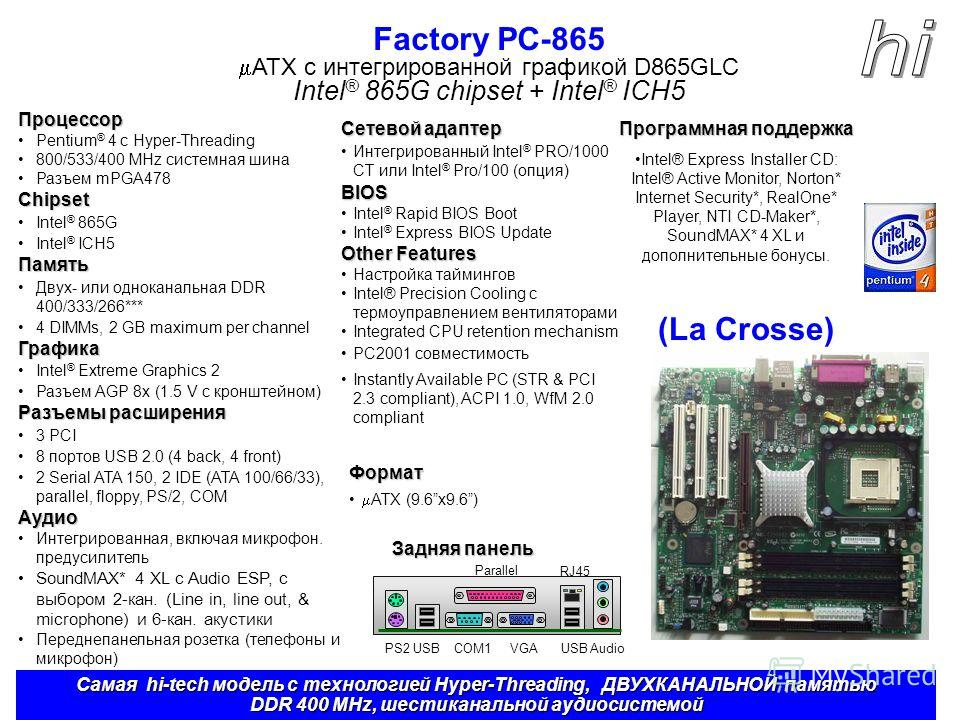 Intel la crosse d865glc