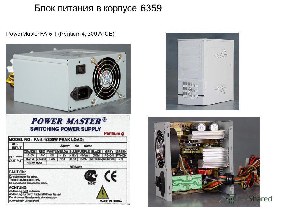 Блок питания в корпусе 6359 PowerMaster FA-5-1 (Pentium 4, 300W, CE)