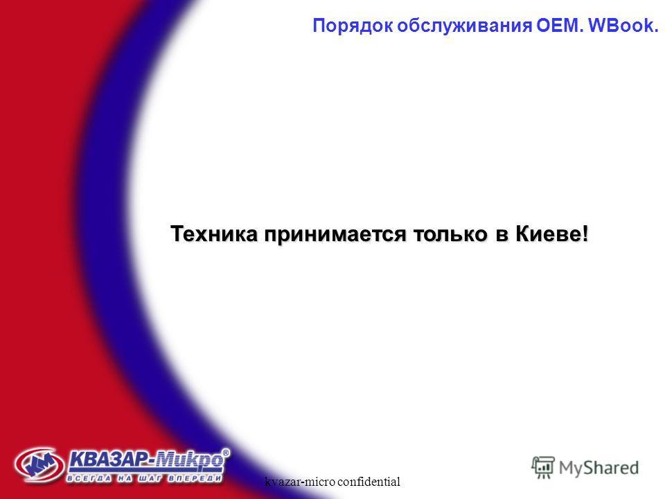 kvazar-micro confidential Порядок обслуживания ОЕМ. WBook. Техника принимается только в Киеве!