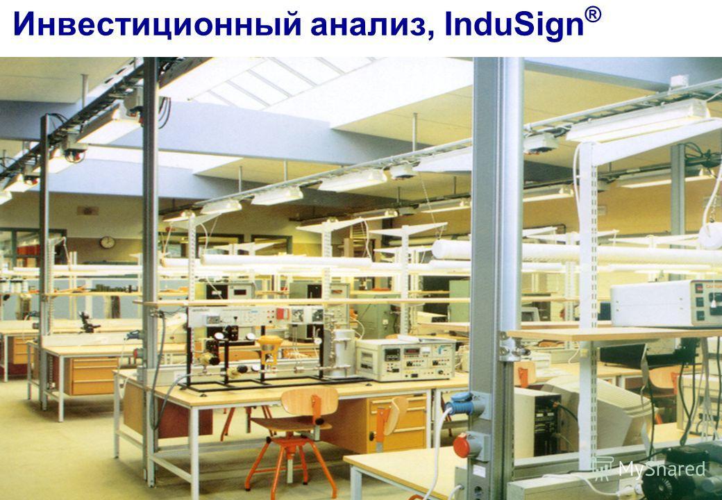 Инвестиционный анализ, InduSign ®
