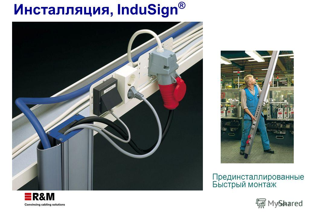 Page 3 Инсталляция, InduSign ® Прединсталлированные Быстрый монтаж