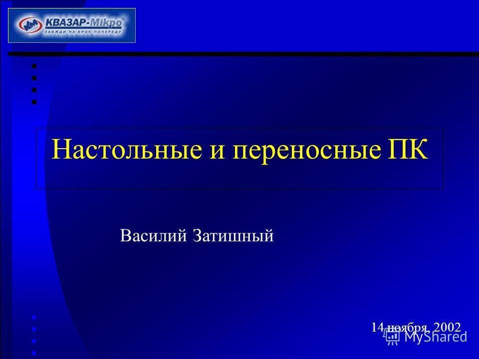 Настольные и переносные ПК 14 ноября, 2002 Василий Затишный
