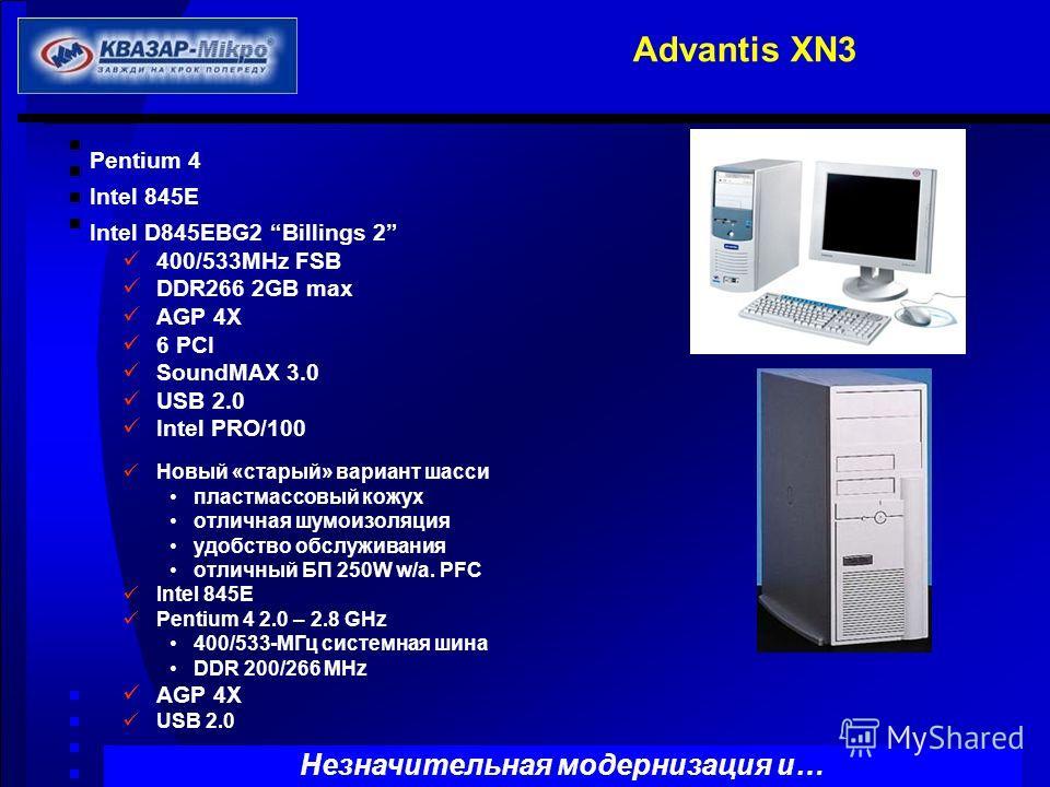 Advantis XN3 Pentium 4 Intel 845E Intel D845EBG2 Billings 2 400/533MHz FSB DDR266 2GB max AGP 4X 6 PCI SoundMAX 3.0 USB 2.0 Intel PRO/100 Новый «старый» вариант шасси пластмассовый кожух отличная шумоизоляция удобство обслуживания отличный БП 250W w/