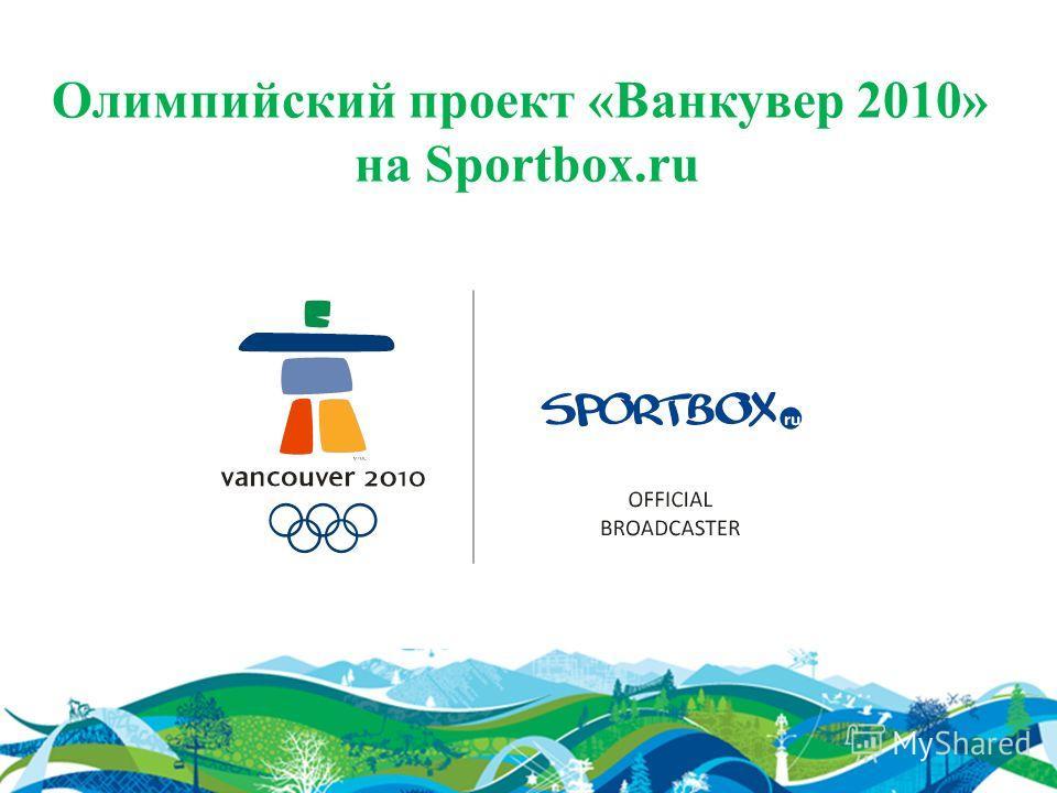 Олимпийский проект «Ванкувер 2010» на Sportbox.ru