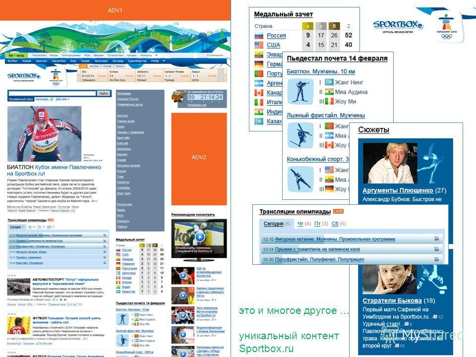 это и многое другое … уникальный контент Sportbox.ru