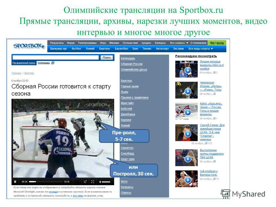 Олимпийские трансляции на Sportbox.ru Прямые трансляции, архивы, нарезки лучших моментов, видео интервью и многое многое другое Пре-ролл, 5-7 сек. или Постролл, 30 сек.