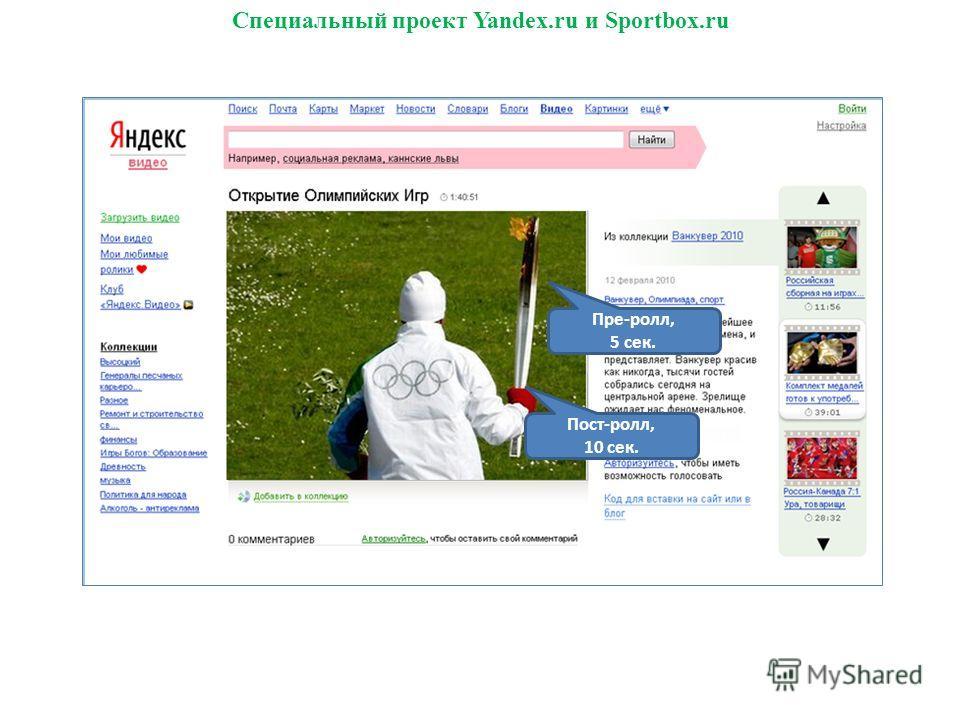 Специальный проект Yandex.ru и Sportbox.ru Пре-ролл, 5 сек. Пост-ролл, 10 сек.
