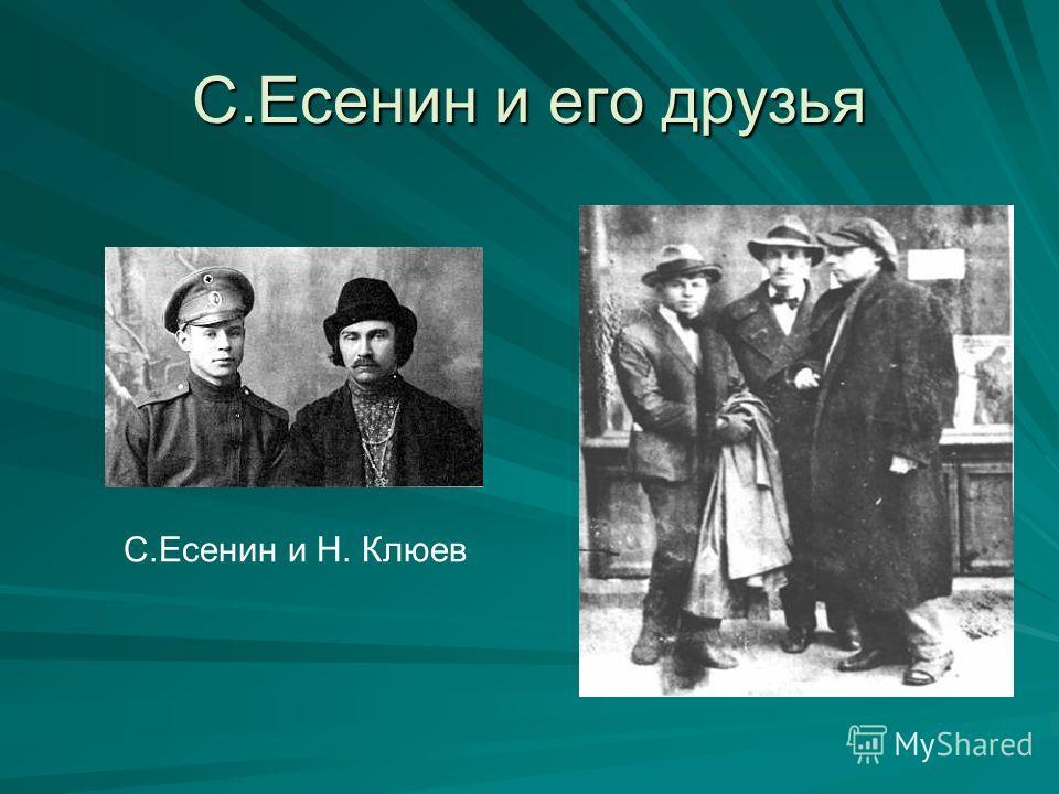 С.Есенин и его друзья С.Есенин и Н. Клюев