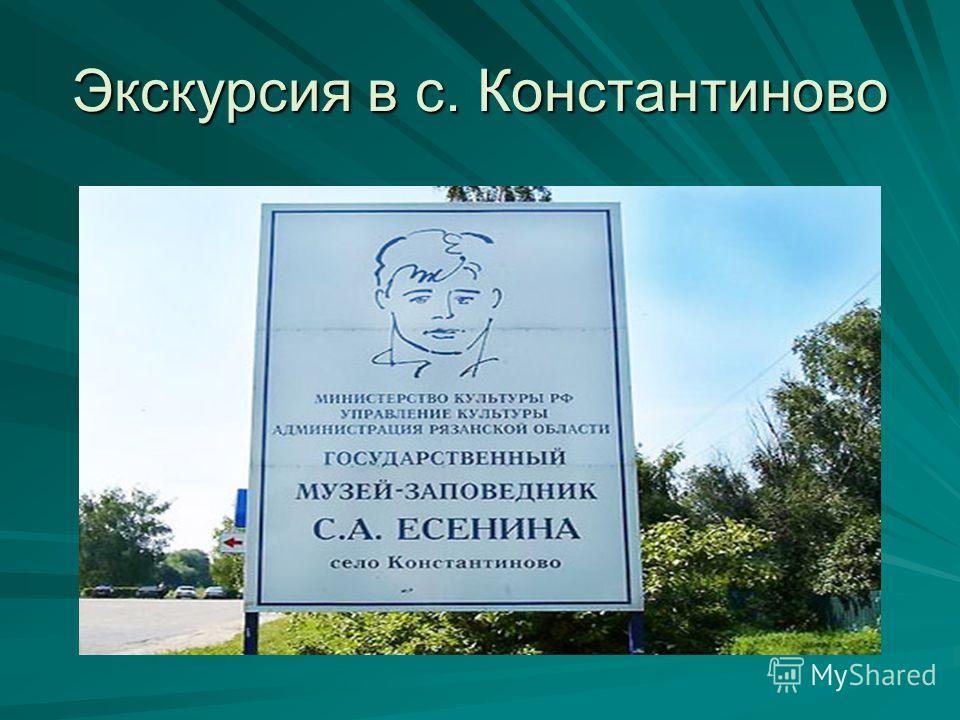Экскурсия в с. Константиново