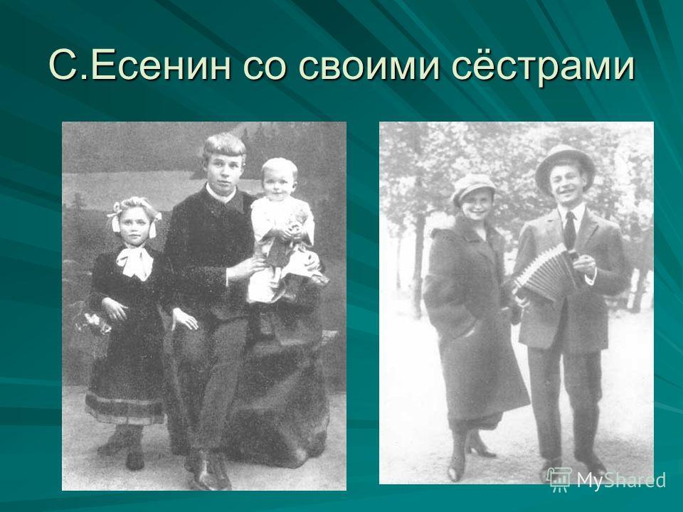 С.Есенин со своими сёстрами