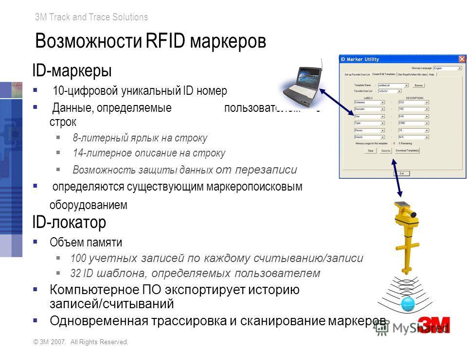 © 3M 2007. All Rights Reserved. 3M Track and Trace Solutions Возможности RFID маркеров ID-локатор Объем памяти 100 учетных записей по каждому считыванию/записи 32 ID шаблона, определяемых пользователем Компьютерное ПО экспортирует историю записей/счи