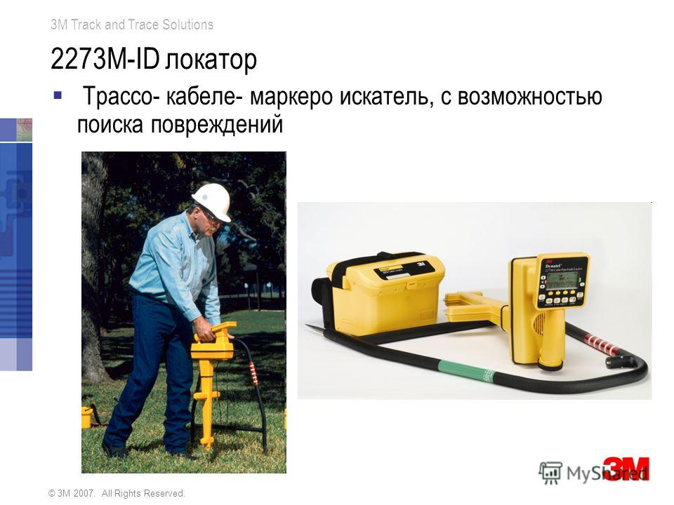 © 3M 2007. All Rights Reserved. 3M Track and Trace Solutions 2273M-ID локатор Трассо- кабеле- маркеро искатель, с возможностью поиска повреждений