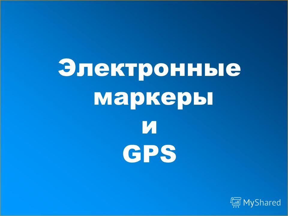 © 3M 2007. All Rights Reserved. 3M Track and Trace Solutions Электронные маркеры и GPS