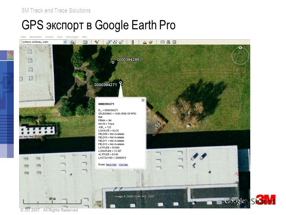© 3M 2007. All Rights Reserved. 3M Track and Trace Solutions GPS экспорт в Google Earth Pro