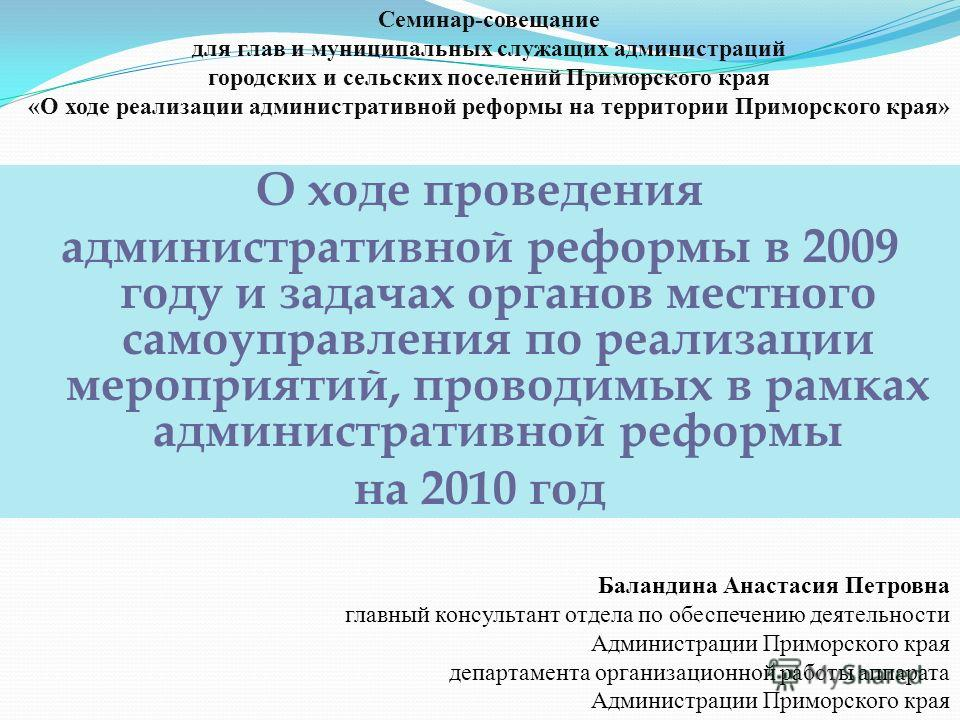 О ходе проведения административной реформы в 2009 году и задачах органов местного самоуправления по реализации мероприятий, проводимых в рамках административной реформы на 2010 год Семинар-совещание для глав и муниципальных служащих администраций гор