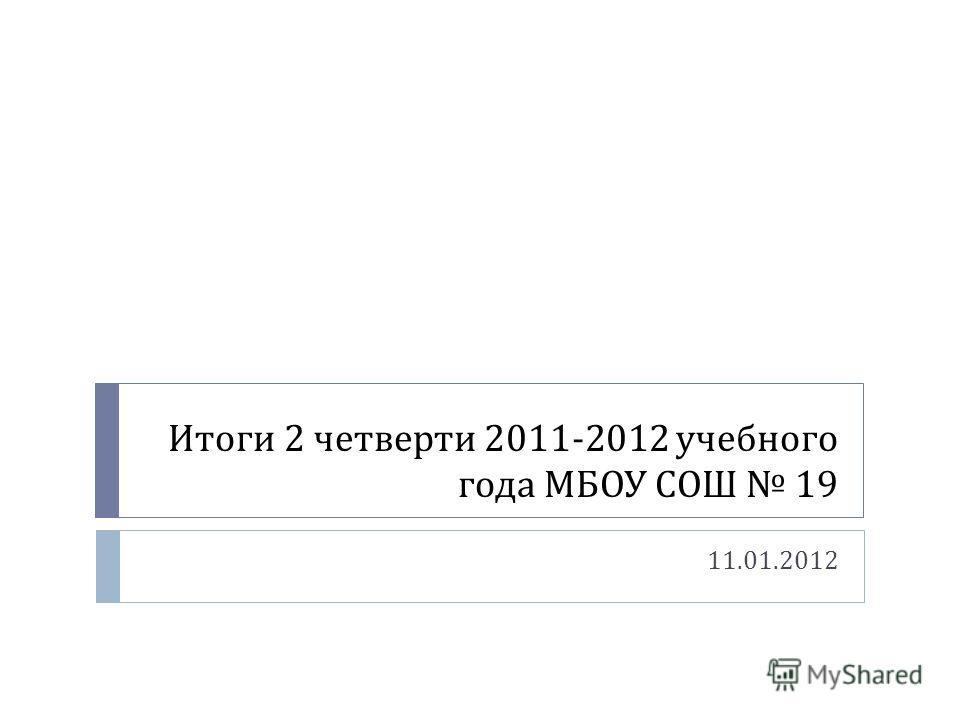 Итоги 2 четверти 2011-2012 учебного года МБОУ СОШ 19 11.01.2012