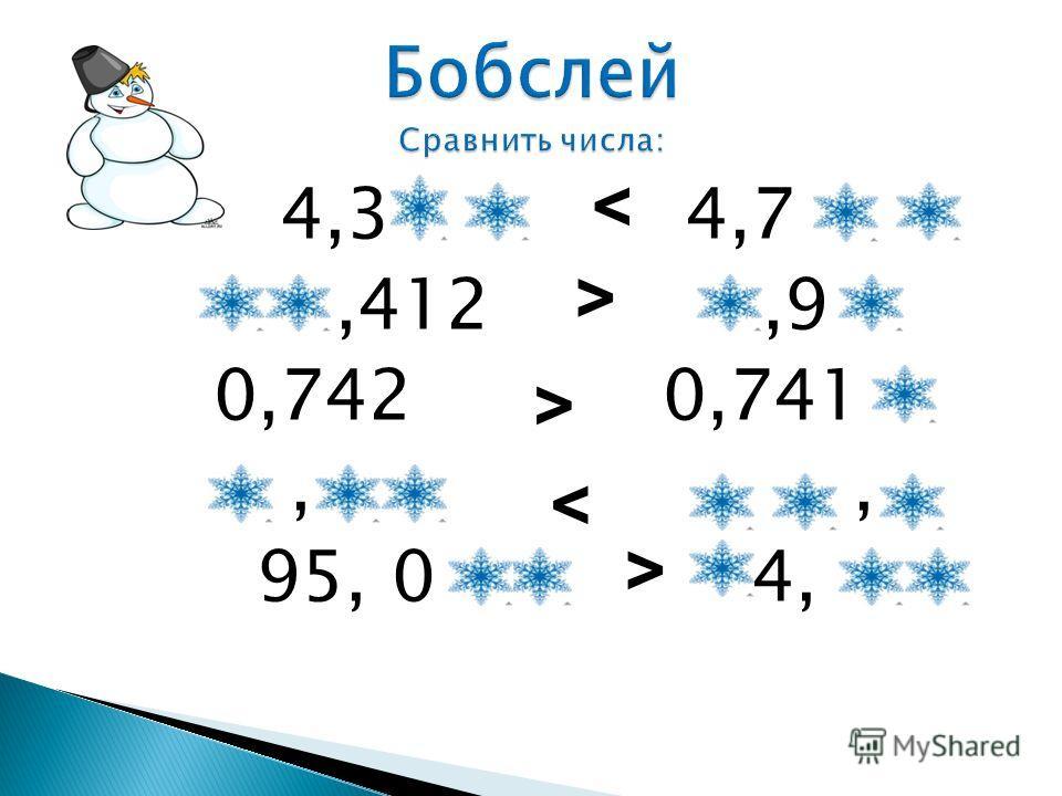 3,7 + = 4,8 - 10 = 0,2 + 7,77 = 10 0,25 + = 0,35 1,1 10,2 2,23 0,1