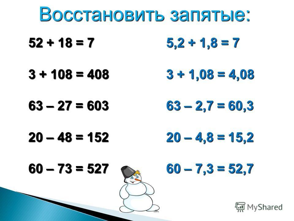 9,359+2х =15,359 16,1-(х-3,8)=11,3 (х-3,48)+2,15=3,9 25,34–(2,7+х)=15,34 5,45,4 31,55 0,15 5,23 7,3 8,6 2 3 (у +2,8)-1,8=6,4 0,2 + х =0,35 3х-0,284=5,716 Лыжный марафон (х-13,5)+6,7=24,75