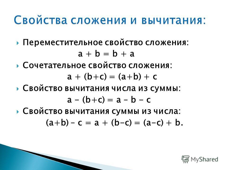 1. Записать дроби так, чтобы запятая была под запятой; 2. Уравнять количество знаков после запятой; 3. Выполнить сложение (вычитание), не обращая внимание на запятую; 4. В ответе поставить запятую под запятой.