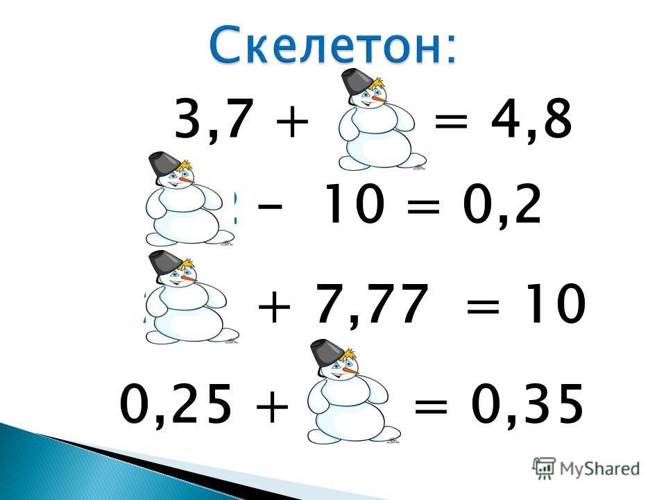 36 Найдите все натуральные числа, которые расположены между числами 32,56 и 38,123. Щелкни мышкой по этим числам! 33 32,56 38,123 32 35 39 34 31 30 37 38 Фигурное катание