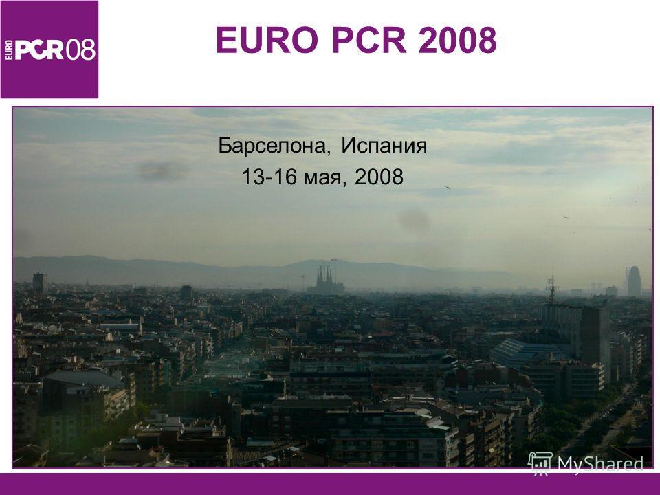 1 EURO PCR 2008 Барселона, Испания 13-16 мая, 2008