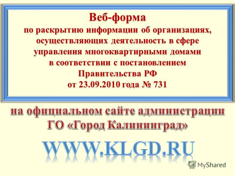 Веб-форма по раскрытию информации об организациях, осуществляющих деятельность в сфере управления многоквартирными домами в соответствии с постановлением Правительства РФ от 23.09.2010 года 731
