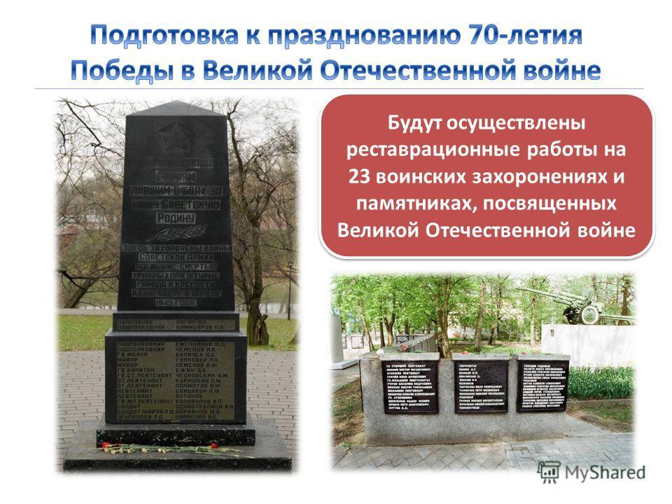 Будут осуществлены реставрационные работы на 23 воинских захоронениях и памятниках, посвященных Великой Отечественной войне