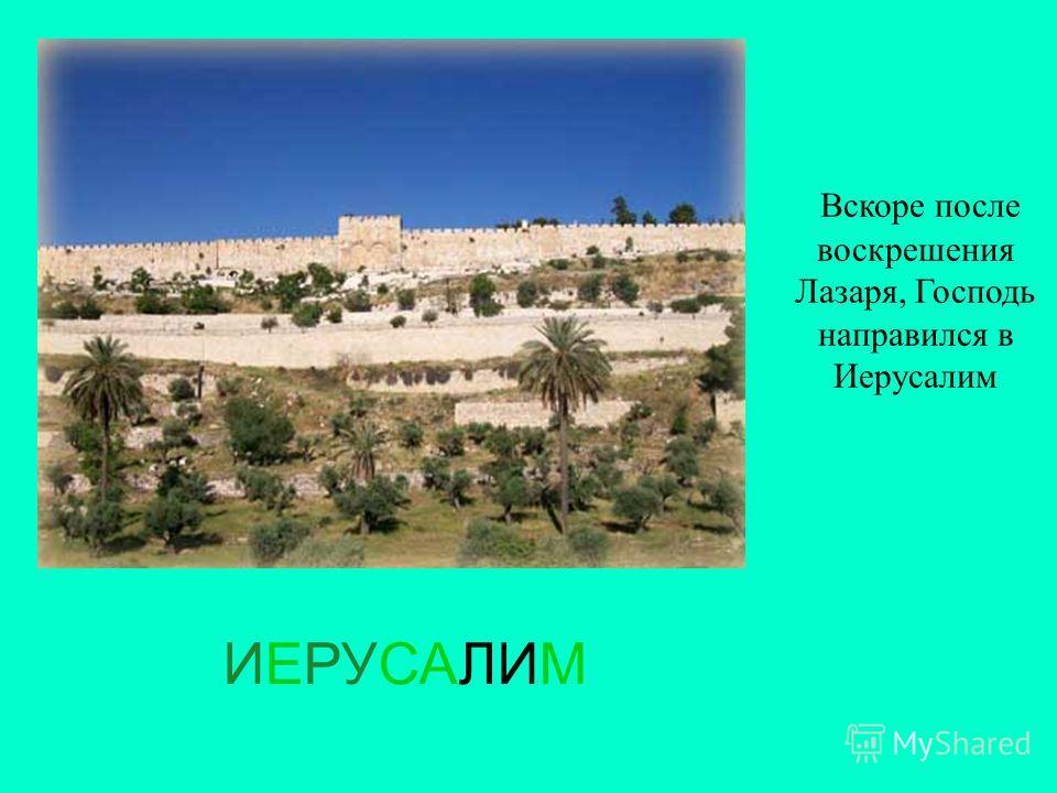 ИЕРУСАЛИМ Вскоре после воскрешения Лазаря, Господь направился в Иерусалим