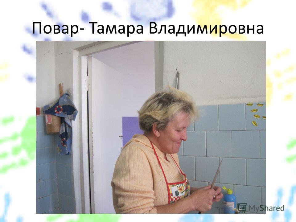 Повар- Тамара Владимировна