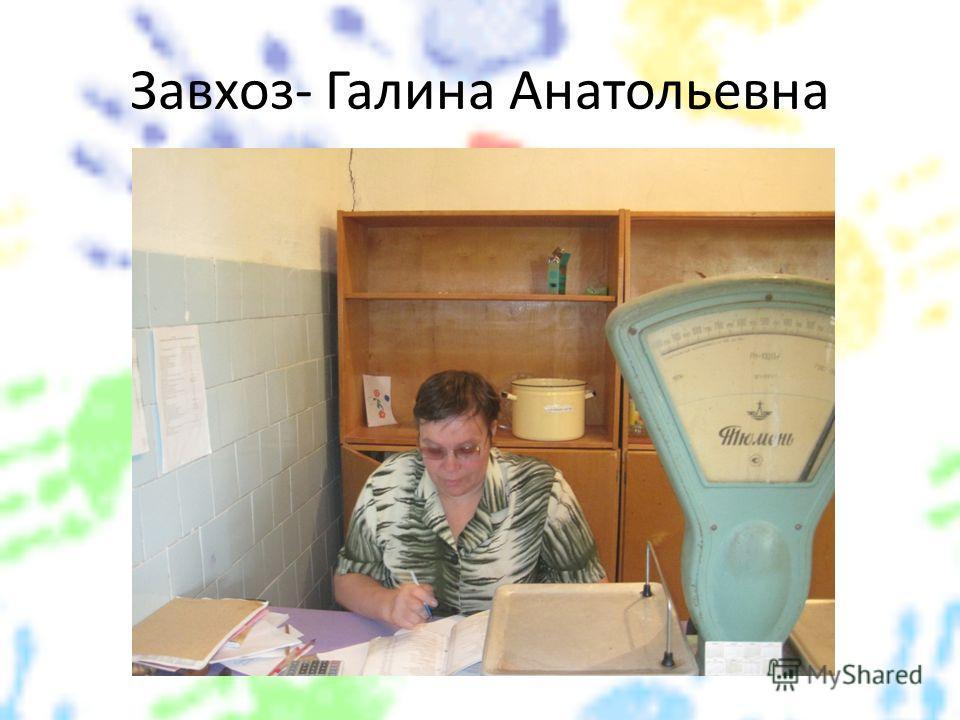 Завхоз- Галина Анатольевна