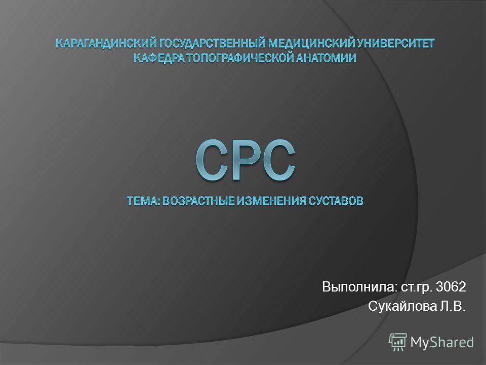 Выполнила: ст.гр. 3062 Cукайлова Л.В.