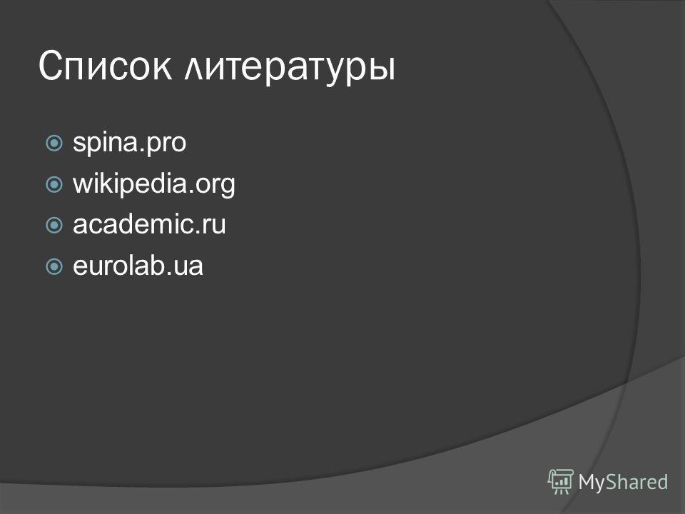 Список литературы spina.pro wikipedia.org academic.ru eurolab.ua