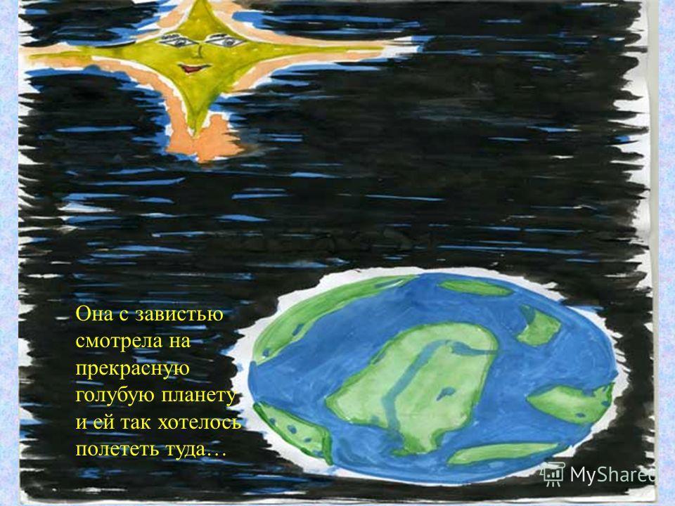 Она с завистью смотрела на прекрасную голубую планету и ей так хотелось полететь туда…