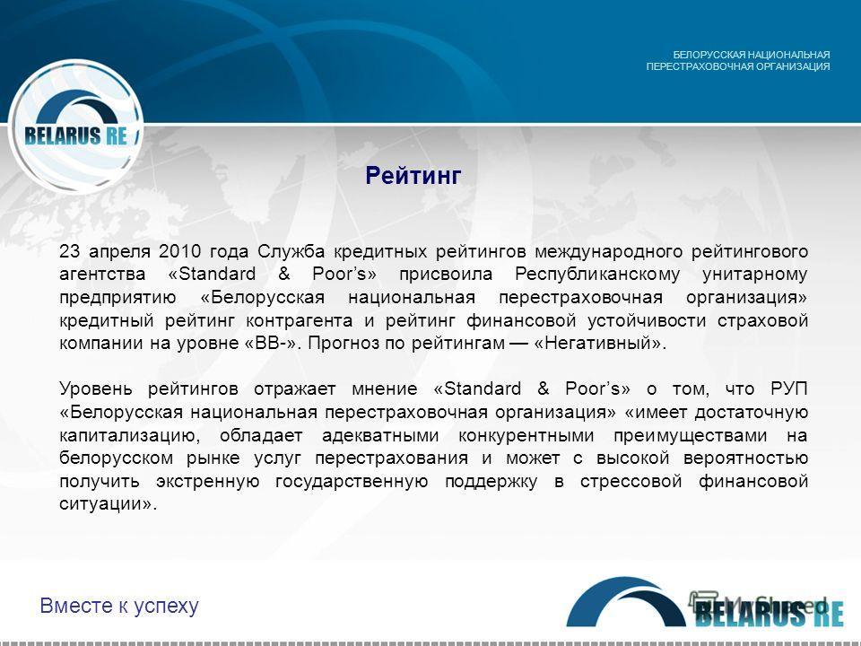 Рейтинг БЕЛОРУССКАЯ НАЦИОНАЛЬНАЯ ПЕРЕСТРАХОВОЧНАЯ ОРГАНИЗАЦИЯ 23 апреля 2010 года Служба кредитных рейтингов международного рейтингового агентства «Standard & Poors» присвоила Республиканскому унитарному предприятию «Белорусская национальная перестра