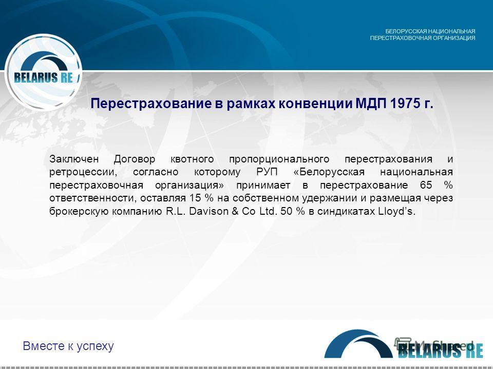 Перестрахование в рамках конвенции МДП 1975 г. БЕЛОРУССКАЯ НАЦИОНАЛЬНАЯ ПЕРЕСТРАХОВОЧНАЯ ОРГАНИЗАЦИЯ Заключен Договор квотного пропорционального перестрахования и ретроцессии, согласно которому РУП «Белорусская национальная перестраховочная организац