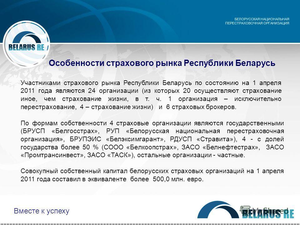 Особенности страхового рынка Республики Беларусь Участниками страхового рынка Республики Беларусь по состоянию на 1 апреля 2011 года являются 24 организации (из которых 20 осуществляют страхование иное, чем страхование жизни, в т. ч. 1 организация –