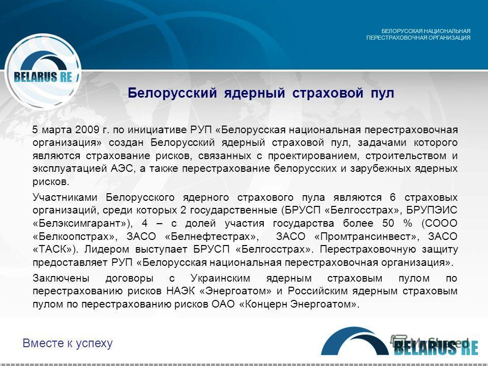 Белорусский ядерный страховой пул 5 марта 2009 г. по инициативе РУП «Белорусская национальная перестраховочная организация» создан Белорусский ядерный страховой пул, задачами которого являются страхование рисков, связанных с проектированием, строител