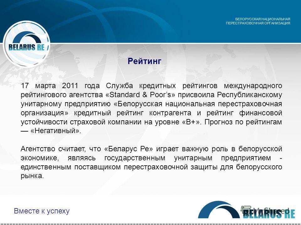 Рейтинг БЕЛОРУССКАЯ НАЦИОНАЛЬНАЯ ПЕРЕСТРАХОВОЧНАЯ ОРГАНИЗАЦИЯ 17 марта 2011 года Служба кредитных рейтингов международного рейтингового агентства «Standard & Poors» присвоила Республиканскому унитарному предприятию «Белорусская национальная перестрах