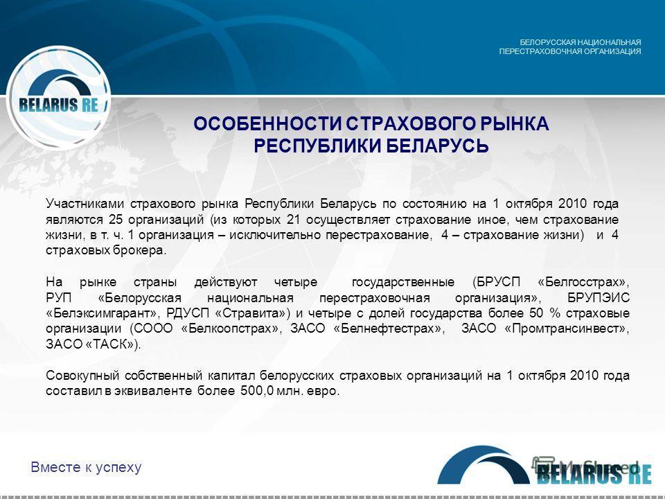 ОСОБЕННОСТИ СТРАХОВОГО РЫНКА РЕСПУБЛИКИ БЕЛАРУСЬ Участниками страхового рынка Республики Беларусь по состоянию на 1 октября 2010 года являются 25 организаций (из которых 21 осуществляет страхование иное, чем страхование жизни, в т. ч. 1 организация –