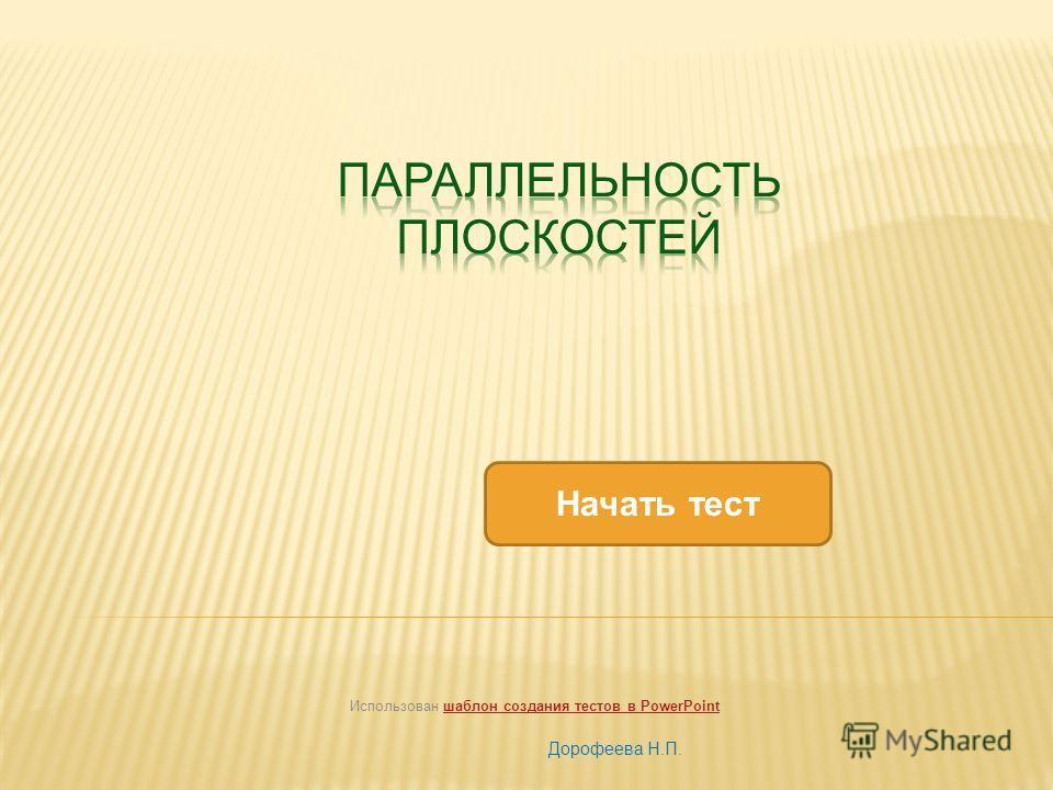 Дорофеева Н.П. Начать тест Использован шаблон создания тестов в PowerPointшаблон создания тестов в PowerPoint