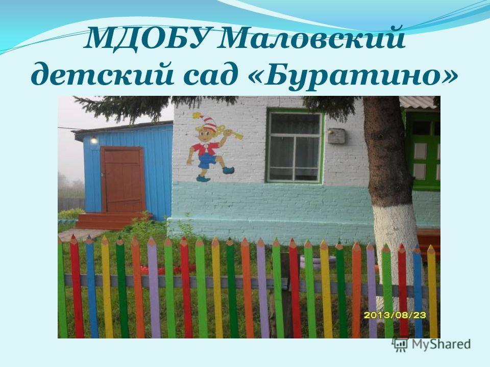 МДОБУ Маловский детский сад «Буратино»