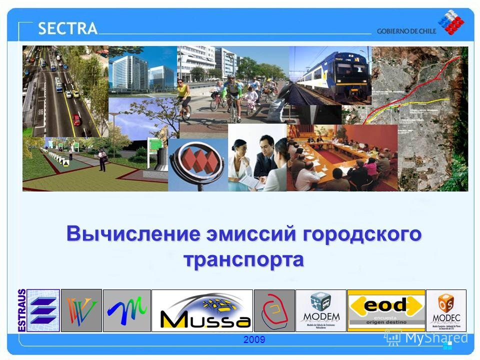 Octubre 2008 Вычисление эмиссий городского транспорта 2009