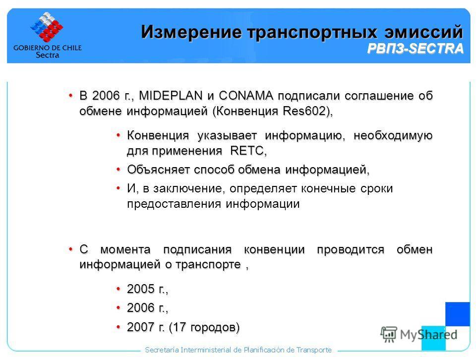 14 Измерение транспортных эмиссий РВПЗ-SECTRA В 2006 г., MIDEPLAN и CONAMA подписали соглашение об обмене информацией (Конвенция Res602),В 2006 г., MIDEPLAN и CONAMA подписали соглашение об обмене информацией (Конвенция Res602), Конвенция указывает и