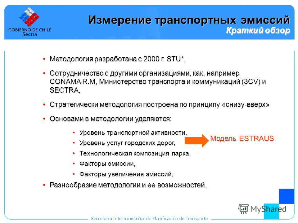 8 Измерение транспортных эмиссий Краткий обзор Методология разработана с 2000 г. STU*,Методология разработана с 2000 г. STU*, Сотрудничество с другими организациями, как, например CONAMA R.M, Министерство транспорта и коммуникаций (3CV) и SECTRA,Сотр