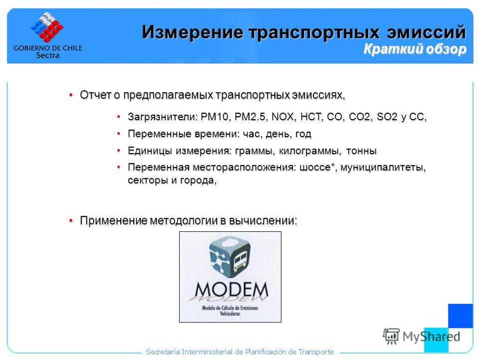 9 Измерение транспортных эмиссий Краткий обзор Отчет о предполагаемых транспортных эмиссиях,Отчет о предполагаемых транспортных эмиссиях, Загрязнители: PM10, PM2.5, NOX, HCT, CO, CO2, SO2 y CC,Загрязнители: PM10, PM2.5, NOX, HCT, CO, CO2, SO2 y CC, П