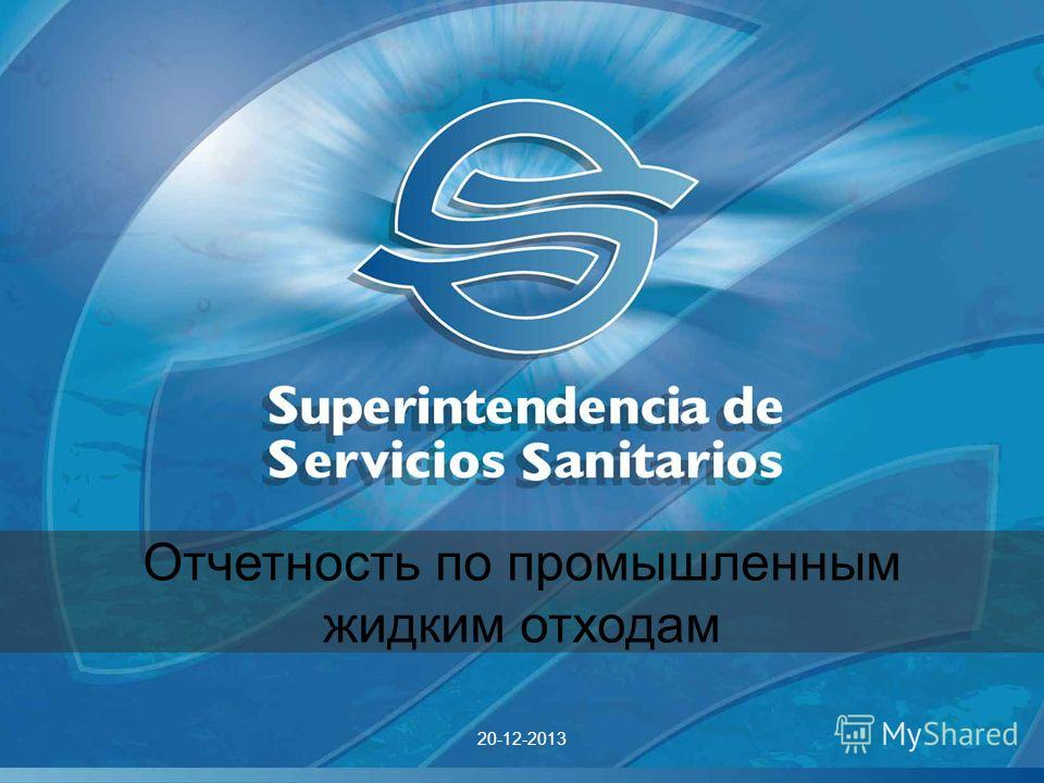 20-12-2013 Отчетность по промышленным жидким отходам
