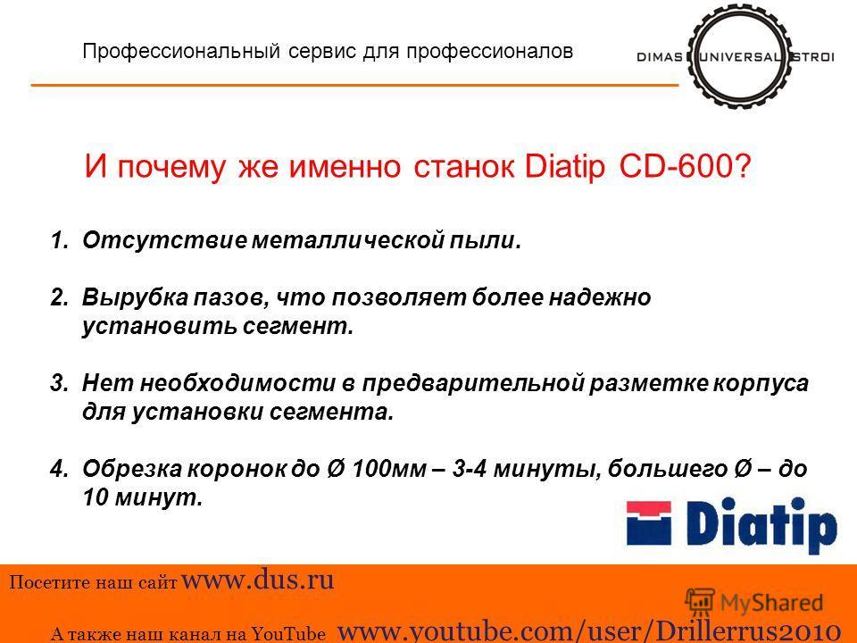 Тра-та-та Посетите наш сайт www.dus.ru А также наш канал на YouTube www.youtube.com/user/Drillerrus2010 Профессиональный сервис для профессионалов Посетите наш сайт www.dus.ru А также наш канал на YouTube www.youtube.com/user/Drillerrus2010 И почему