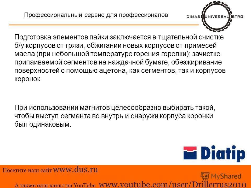 Тра-та-та Посетите наш сайт www.dus.ru А также наш канал на YouTube www.youtube.com/user/Drillerrus2010 Профессиональный сервис для профессионалов Посетите наш сайт www.dus.ru А также наш канал на YouTube www.youtube.com/user/Drillerrus2010 Подготовк