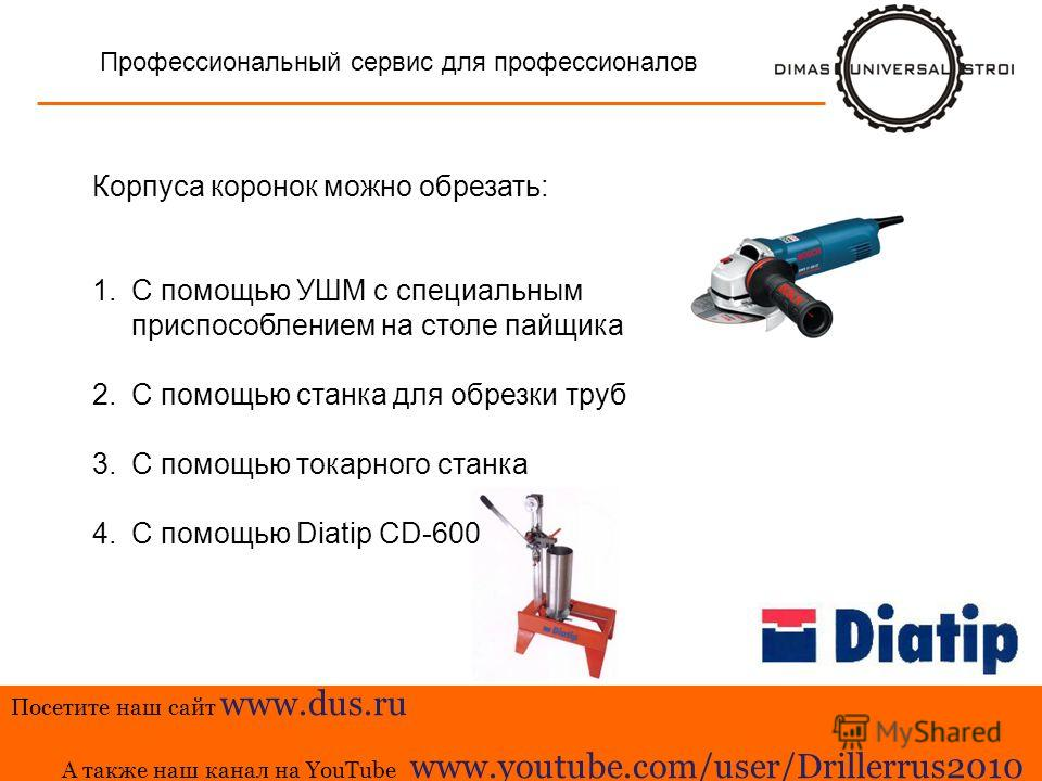 Тра-та-та Посетите наш сайт www.dus.ru А также наш канал на YouTube www.youtube.com/user/Drillerrus2010 Профессиональный сервис для профессионалов Посетите наш сайт www.dus.ru А также наш канал на YouTube www.youtube.com/user/Drillerrus2010 Корпуса к