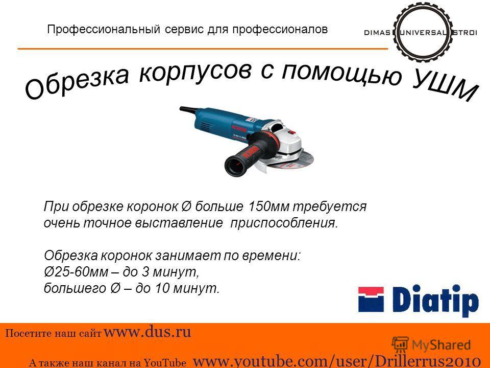 Тра-та-та Посетите наш сайт www.dus.ru А также наш канал на YouTube www.youtube.com/user/Drillerrus2010 Профессиональный сервис для профессионалов Посетите наш сайт www.dus.ru А также наш канал на YouTube www.youtube.com/user/Drillerrus2010 При обрез